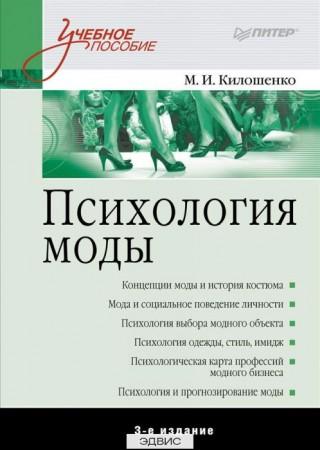 Психология моды учебное пособие Килошенко