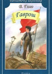 Гаврош Библиотека Школьника Книга Гюго