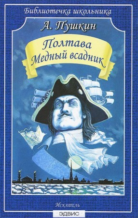 Полтава Медный всадник Книга Пушкин Александр 12+