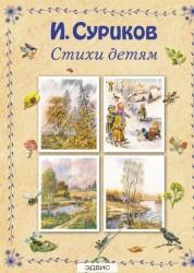 Стихи детям Книга Суриков