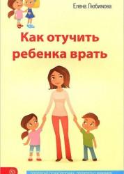 Как отучить ребенка врать Книга Любимова ЕВ