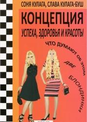 Концепция успеха здоровья и красоты Что думают об этом две блондинки Книга Кулага 16+