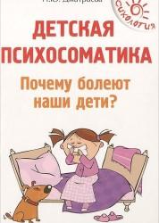 Детская психосоматика Почему болеют наши дети Книга Дмитриева