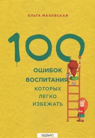 100 ошибок воспитания которых легко избежать Книга Маховская