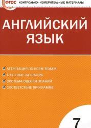 Английский язык Контрольно измерительные материалы 7 класс Пособие Артюхова ИВ 6+