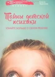 Тайны детской психики Узнай больше о своем ребенке Книга Храмова ЕЮ