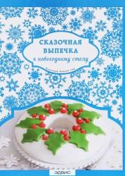 Сказочная выпечка к новогоднему столу Книга Савинова