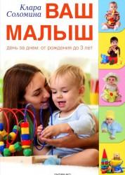 Ваш малыш день за днем от рождения до 3 лет Книга Соломина Клара 16+