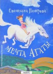 Мечта Агаты Книга Петрова