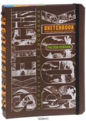 SketchBook Рисуем пейзаж Темно коричневый Книга для записей и зарисовок Терёшина 12+