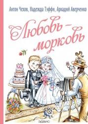 Любовь морковь Книга Чехов 5-91921-071-9