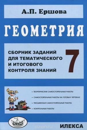 гдз сборник заданий для тематического итогового контроля знаний геометрия 7 класс
