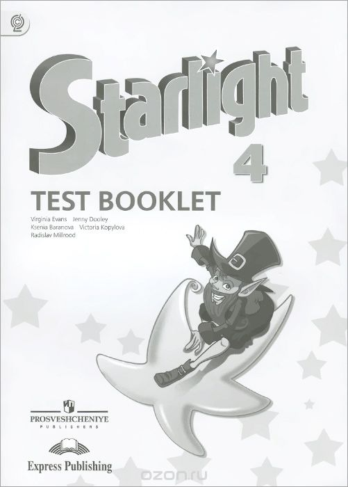 Spotlight 4 test booklet 4 скачать.