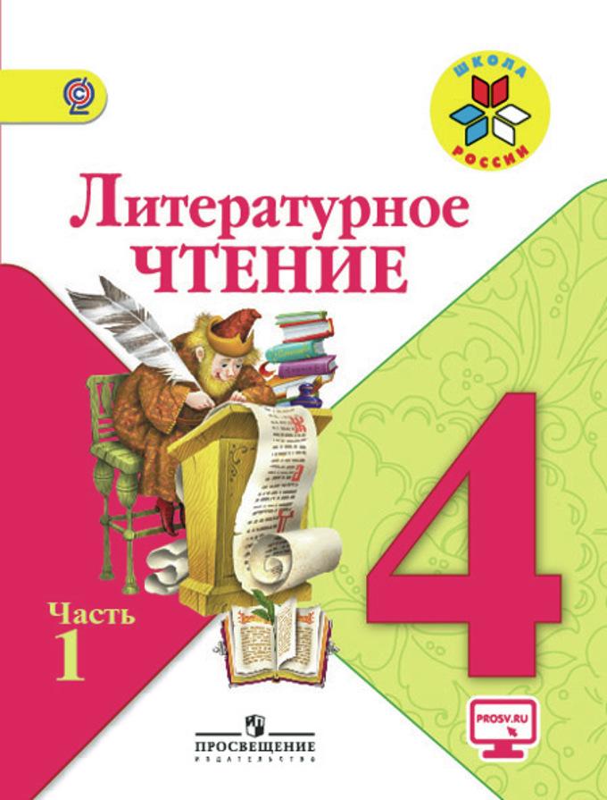 Иллюстрация 1 из 12 для литературное чтение. 4 класс. Учебник в 2.
