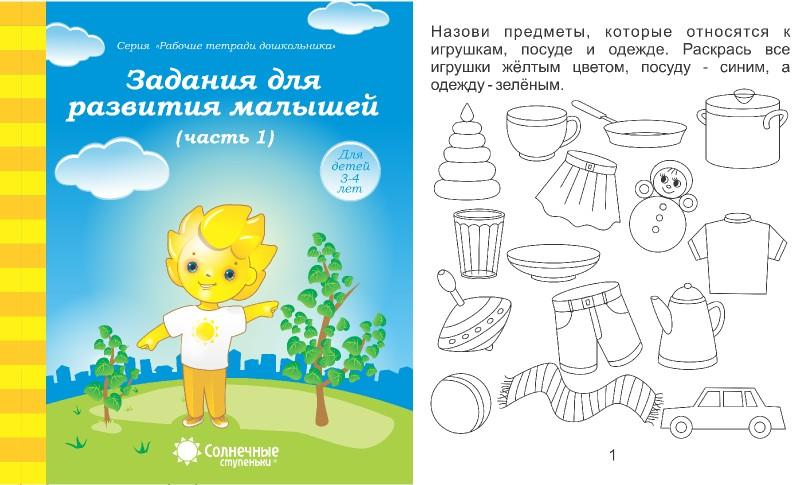 Задания для развития малышей Тетрадь для рисования Для ...