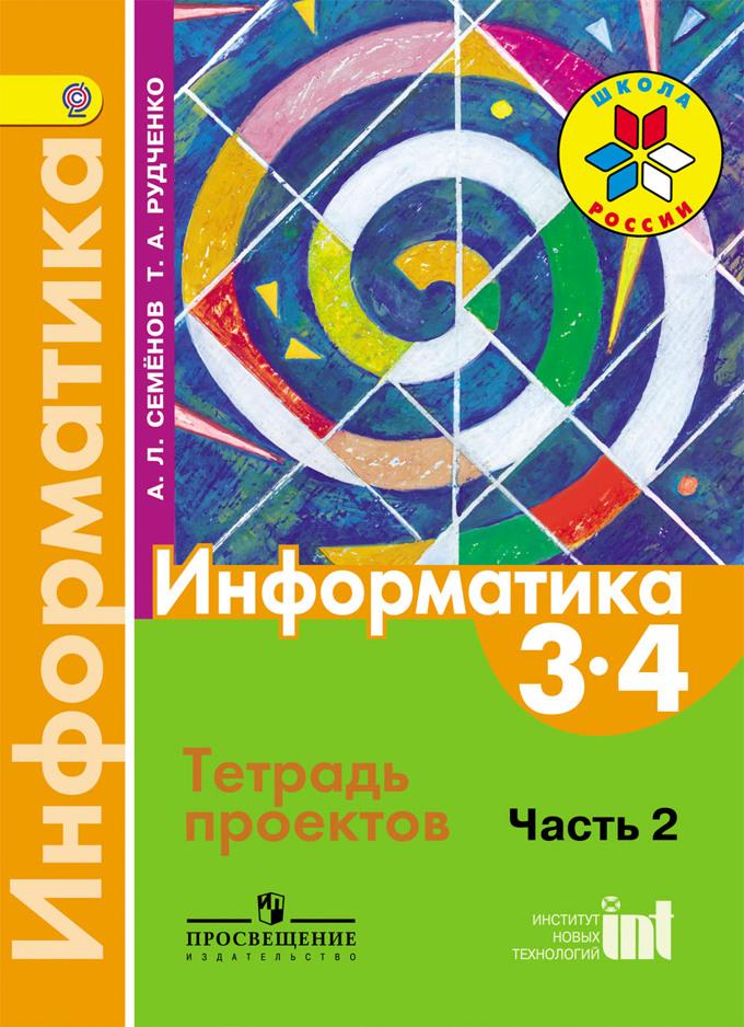 Семенов семенов ответы рудченко 4 класс тетрадь информатика рабочая гдз