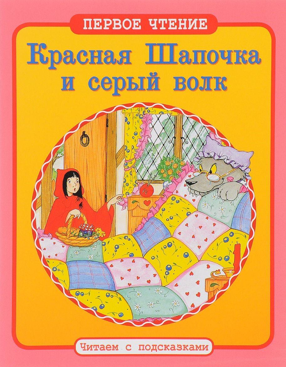 Читаем с подсказками Красная шапочка и серый волк Книга ...