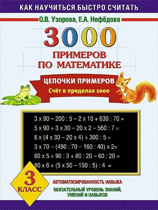 НЕФЕДОВА УЗОРОВА 3000 ПРИМЕРОВ ПО МАТЕМАТИКЕ 3 КЛАСС СКАЧАТЬ БЕСПЛАТНО