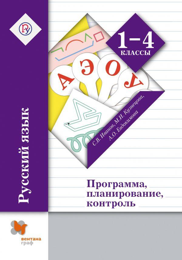Поурочные планы по русскому языку 2 класс школа 21 век
