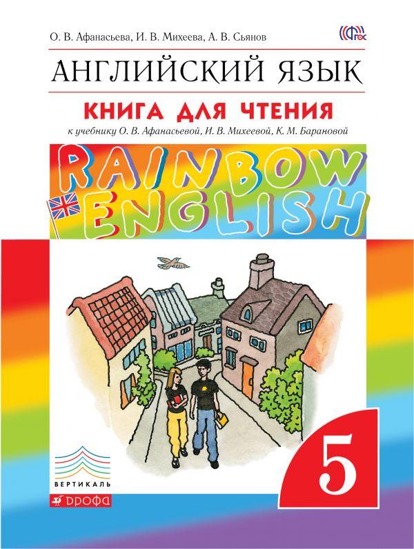 английский 5 класс english