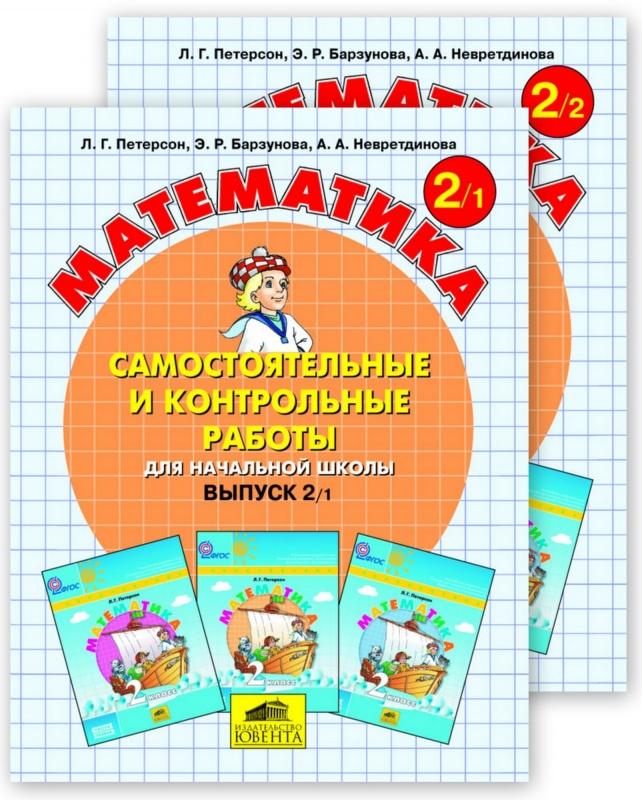 Математика петерсон 1 класс 2 часть 30 урок гдз (решебник.