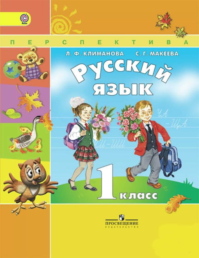 Учебник русский язык 1 класс климанова.