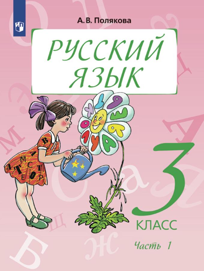 4 русскому часть класс а 2 полякова ответы в гдз по