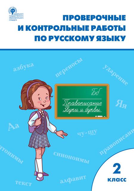Книга «контрольные работы. Русский язык. 2 класс/узорова» узорова.