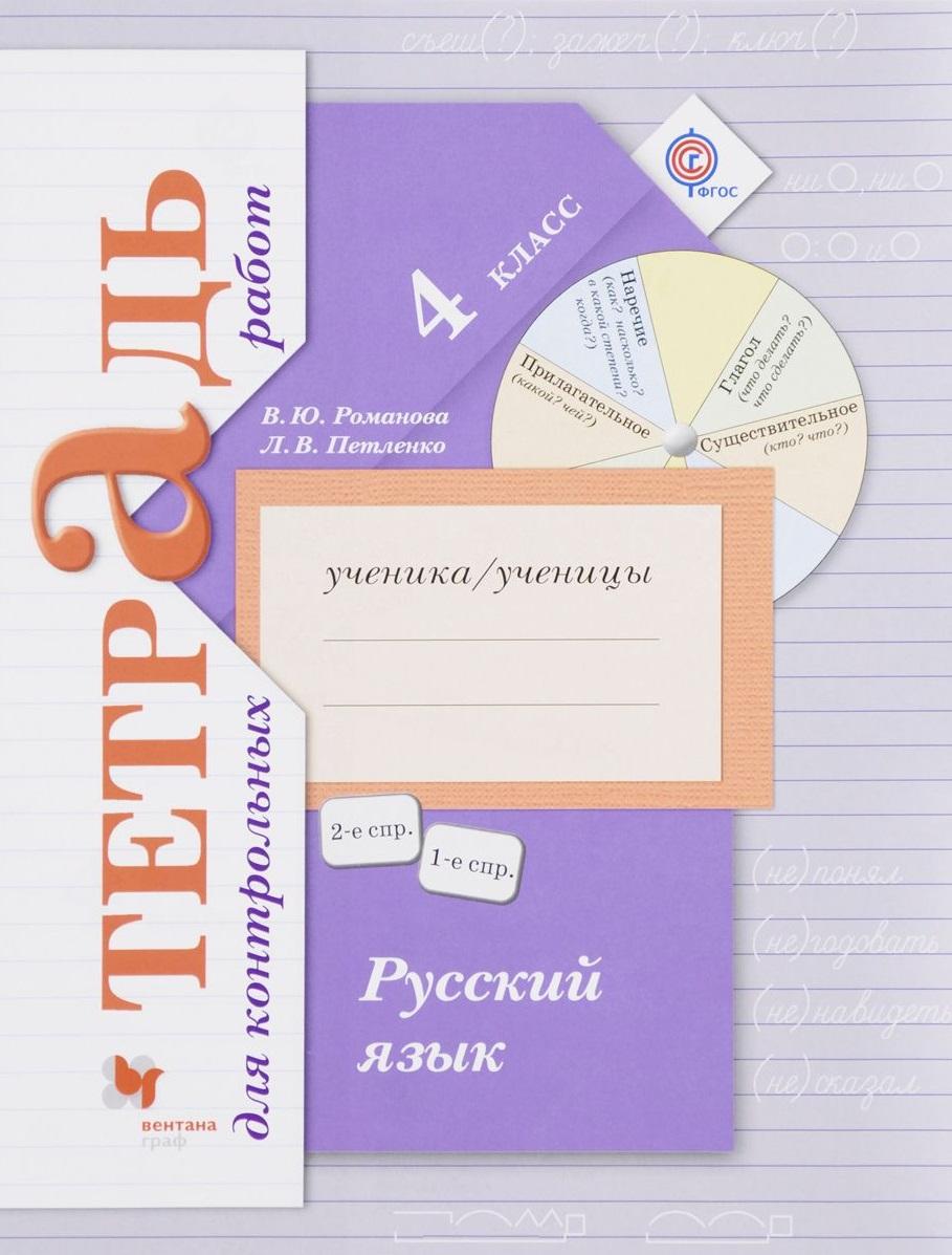 21 русскому века готовые задания класс домашние 3 по языку школа