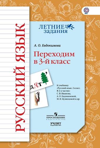 русский язык 2 кл евдокимова