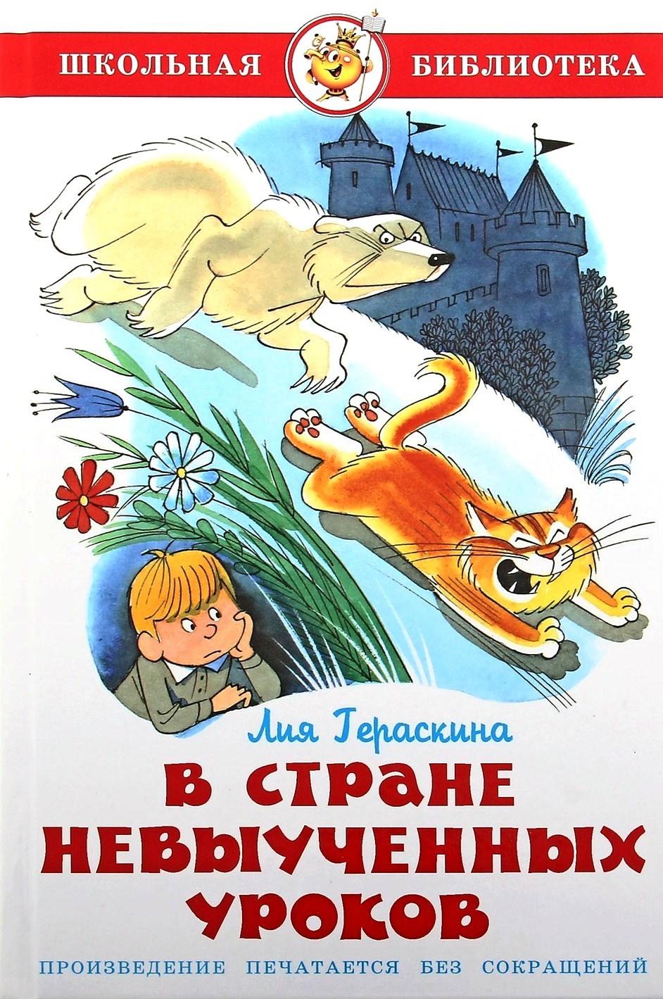 фото книги в стране невыученных уроков были