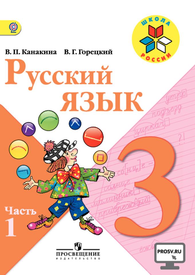 Русский язык. 3 класс. В 2-х ч. Ч. 1, 2. Каталог издательства.