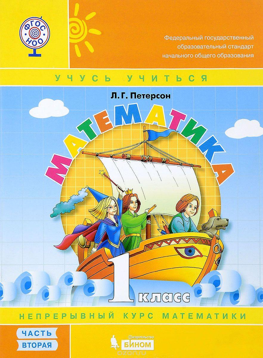 """Книга """"математика. 1 класс. Учебное пособие. В 3 частях. Часть 1""""."""