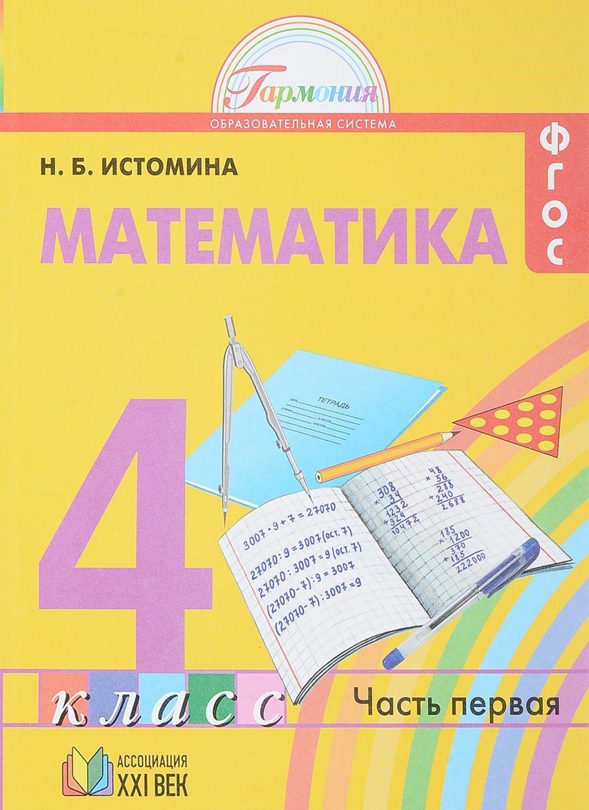 математика рабочая тетрадь истомина 1 часть