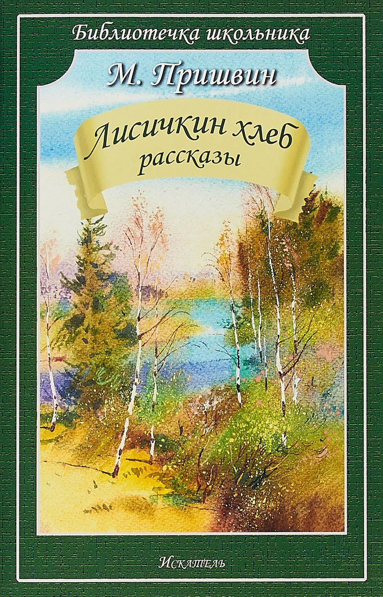 Картинки книги пришвина для детей