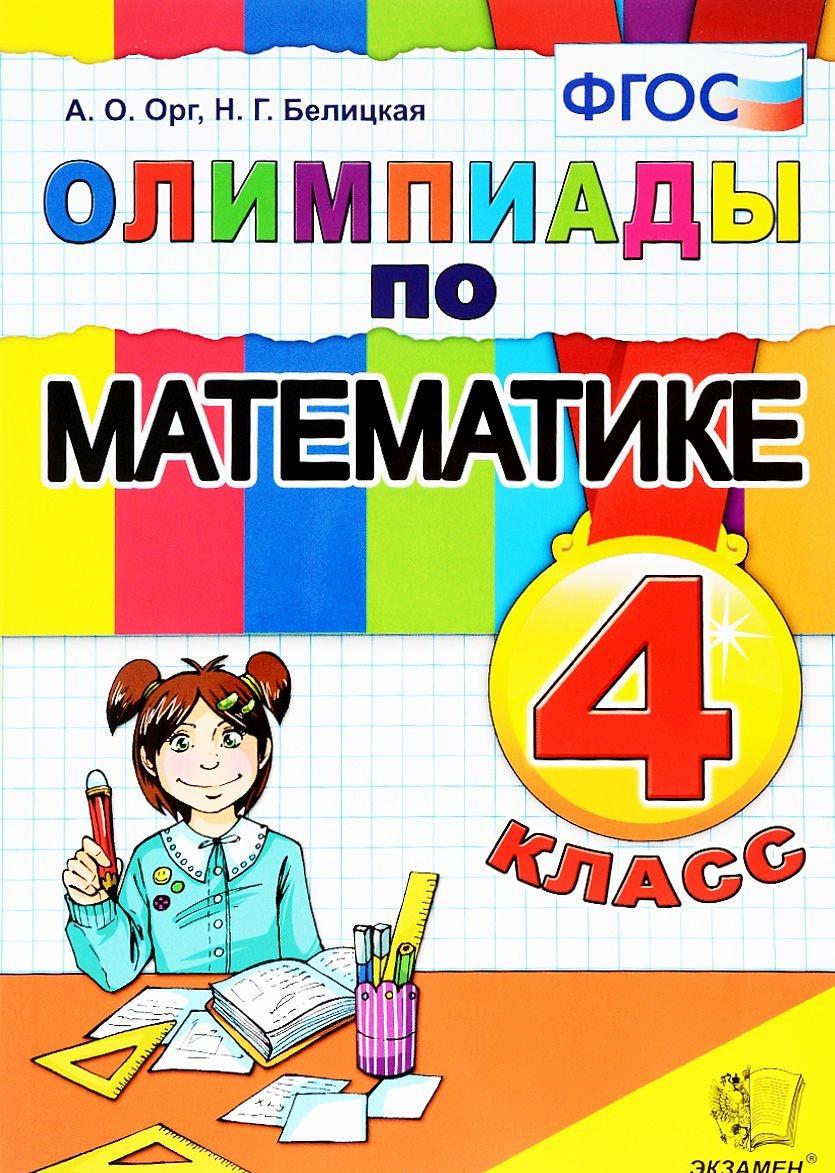 Днем рождения, картинки с олимпиады по математике
