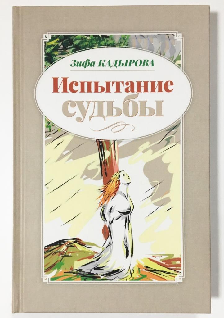 ЗИФА КАДЫРОВА СИНСЕЗ КАЛГАН ЯЗЛАР СКАЧАТЬ БЕСПЛАТНО