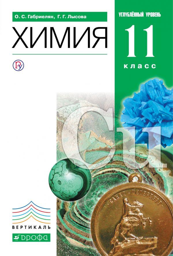 О. С. Габриелян, г. Г. Лысова. Химия. 11 класс. Учебник (базовый и.