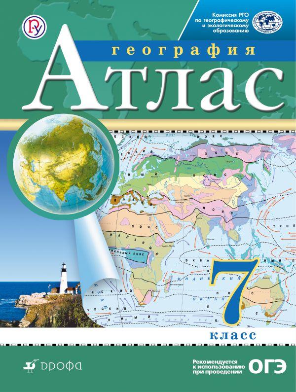 Атлас География 7 класс Курбский НА 6+