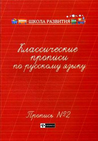 Классические прописи по русскому языку Пропись 1 Рабочая тетрадь Сычёва ГН 0+