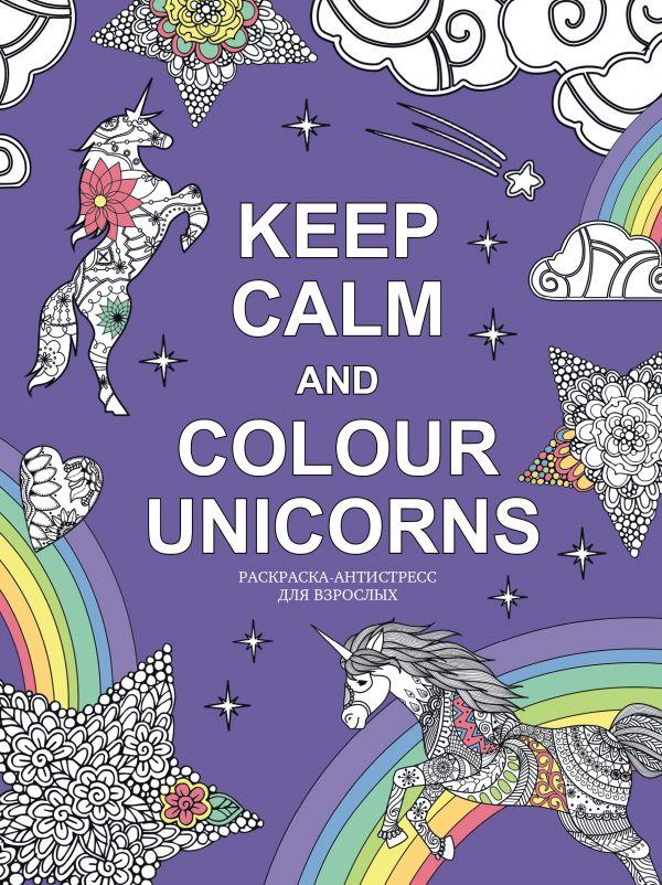 Раскраска антистресс для взрослых Keep calm and colour ...