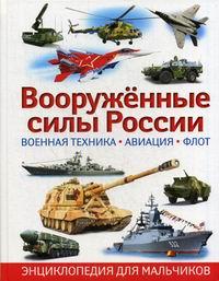 Вооруженные силы России Военная техника авиация флот ...