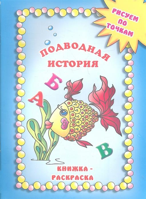 Раскраска Подводная история Рисуем по точкам Левик Мария ...