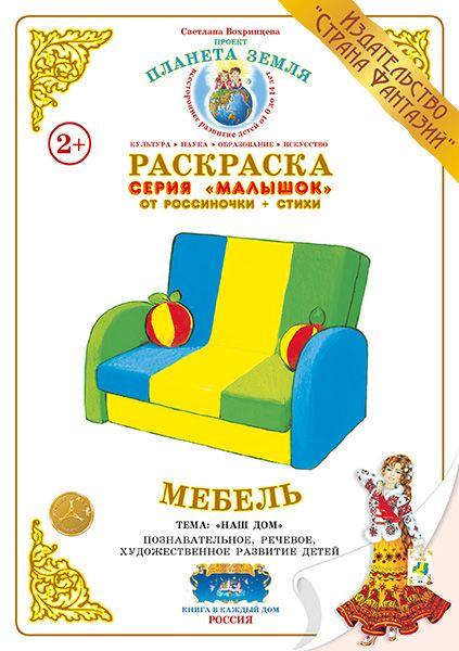 Раскраска Малышок со стихами Мебель Вохринцева Светлана 2 ...