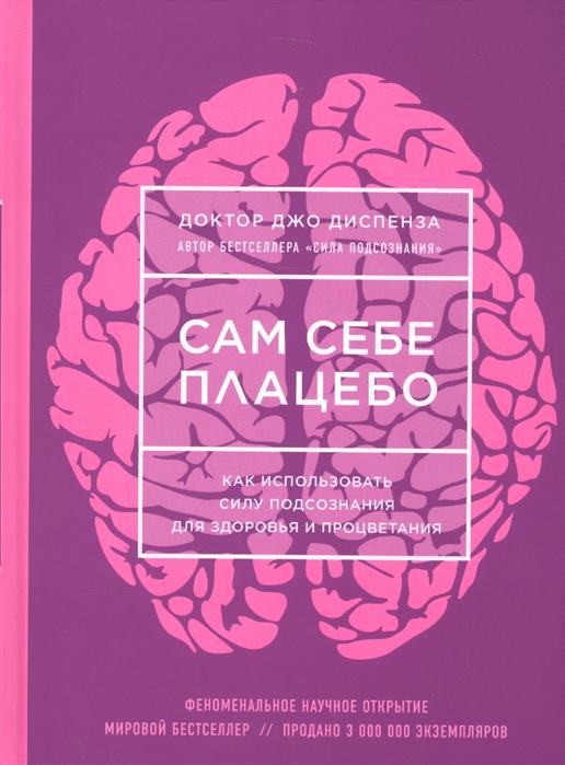 джо диспенза сам себе плацебо картинка сожалению, человеческий мозг