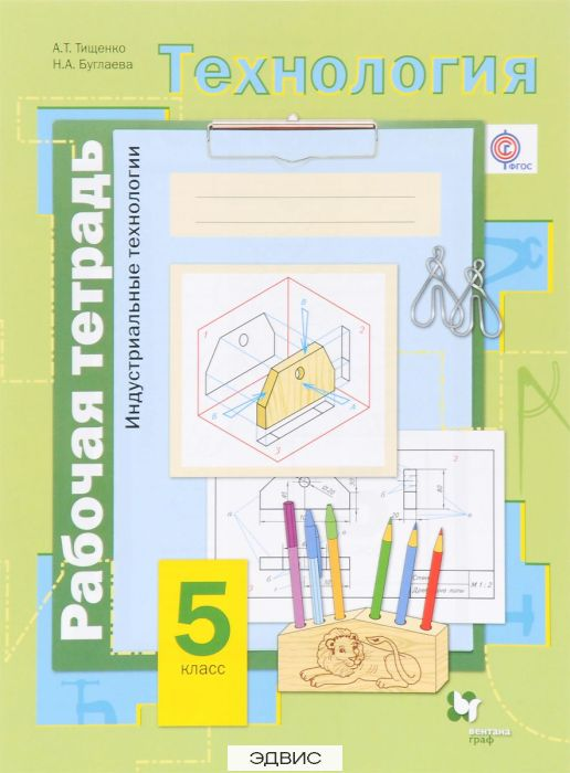 Технология. Индустриальные технологии: 5 класс: учебник для.
