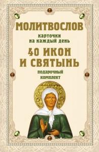 Молитвослов на каждый день 40 икон и святынь подарочный комплект