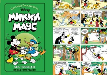 Микки Маус Зов природы Книга Готтфредсон Флойд 12+