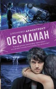 Обсидиан Книга Арментроут Дженнифер 16+