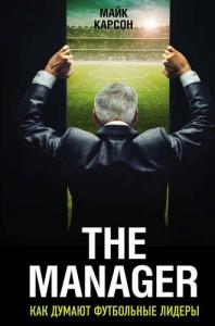 The Manager Как думают футбольные лидеры Книга Карсон Майк 12+